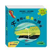 【華碩文化】千萬別給鱷魚吃辣椒