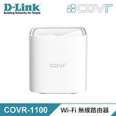 【D-Link 友訊】COVR-1100 AC1200 MESH 無線路由器 【贈不鏽鋼環保筷】