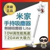 歐文購物 清潔好幫手 台灣現貨 米家手持無線吸塵器 無線吸塵器 吸塵器lite