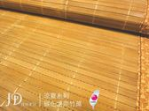 碳化孟宗竹蓆6*6尺{MIT製造.SGS無甲醛認證}