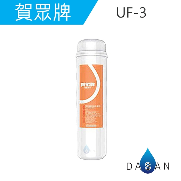UF-3/UF3 賀眾牌濾心 PP+高精密壓縮活性碳複合式濾芯 適用UR-5501JW/UR-5502JW/UR-5602JW-1/UF-88/UW-112AS-1