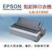 Epson LQ-2190C超高速中文點矩陣印表機是LQ-2180C點矩陣印表機的後繼機型-原廠貼心一年保固促銷