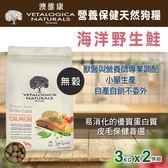 【毛麻吉寵物舖】Vetalogica 澳維康 營養保健天然糧 澳洲鮮鮭狗糧 3KG兩件優惠組 狗糧/飼料
