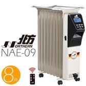 【領卷再折200】NORTHERN 北方 NAE-09 葉片式電暖器  適用8坪 恆溫 公司貨