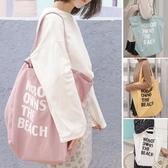韓版文藝帆布袋 簡約字母單肩帆布包 女學生大容量手提便攜購物袋