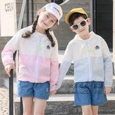 兒童防曬衣女童薄款防紫外線中大童2020年夏季男童防曬服女孩外套【小艾新品】
