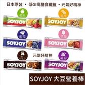 大豆營養棒 水果營養棒 送寶礦力卡套 - 6種口味 SOYJOY - 低GI高膳食纖維 japan 零食