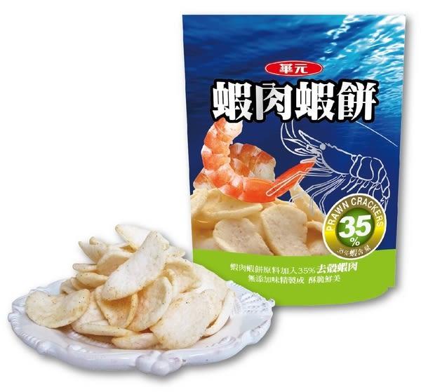 華元蝦肉蝦餅【合迷雅好物超級商城】