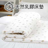 Jenny Silk.100%純天然乳膠床墊.厚10cm.標準雙人.馬來西亞進口【名流寢飾家居館】
