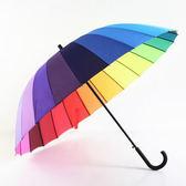 彩虹長柄雨傘雙人傘24骨自動傘創意情侶傘母子晴雨傘超大限時7折起,最後一天