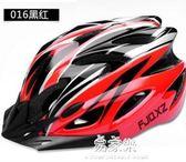 自行車公路騎行山地車頭盔一體成型男女單車裝備安全帽死飛    易家樂