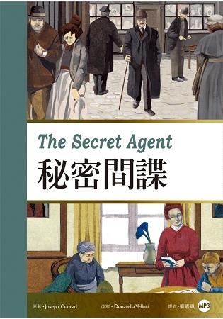 祕密間諜 The Secret Agent(25K彩圖經典文學改寫 1 MP3)