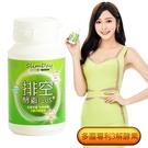【Minibody纖活】Slimday排空酵素(30顆/瓶)