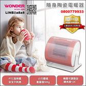 隨身型陶瓷電暖器(W09F)【3期0利率】【本島免運】