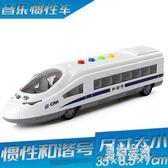 兒童玩具車 和諧號列車動車組火車頭音樂車高鐵聲光男孩模型 BT5792『男神港灣』