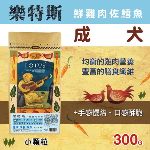 【毛麻吉寵物舖】LOTUS樂特斯 鮮雞肉佐鱈魚成犬-小顆粒-300克 狗飼料/WDJ推薦/狗糧