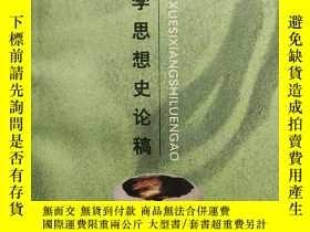 二手書博民逛書店罕見西方教學思想史論稿Y1944 劉新科 西北大學 出版1999
