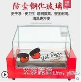 烤腸機烤香腸機全自動台灣小型迷妳火腿腸機器 家用220V  【全館免運】