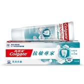 高露潔抗敏專家牙膏110g
