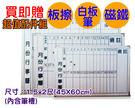 1.5X2單面行事曆白板1.5*2尺 贈板擦 筆 磁鐵 各種磁性黑板 架 可訂做(45X60cm)