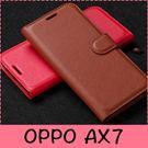 【萌萌噠】歐珀 OPPO AX7 pro (6.4吋) 商務簡約 荔枝紋保護殼 全包側翻皮套 支架磁扣 可插卡軟殼
