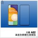 三星 A52 滿版全膠鋼化玻璃貼 保護貼 保護膜 鋼化膜 螢幕貼 H06X7