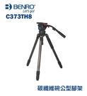 【EC數位】BENRO 百諾 C373TH8 碳纖維碗公型腳架 油壓雲台套組 承重8kg 3節 碗公直徑75mm