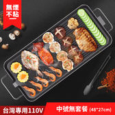 台灣專用110V家用無煙燒烤不黏鍋聚會電烤爐韓式電烤盤鐵板燒商用