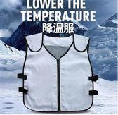 降溫神器 冰坐墊高溫防暑冰袋墊制冷服涼背心空調衣隔熱馬甲廚房師工廠業降溫神器 99免運