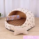 夏天網紅貓窩四季通用寵物狗狗窩中型小型犬狗床房子泰迪狗屋用品 裝飾界