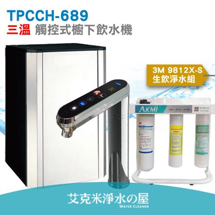 【普立創PURETRON】TPCCH-689觸控型櫥下熱飲機/冰冷熱三溫飲水機 .含3M三道淨水器