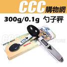 勺子秤 電子秤 300g/0.1g