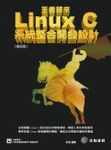 (二手書)王者歸來:Linux C系統整合開發設計-第四版