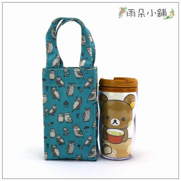 水壺袋 包包 防水包 雨朵小舖M139-402 300c.c.迷你水壺袋-藍貓頭鷹之王06043 funbaobao