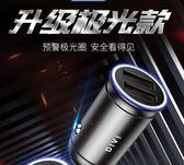 車載充電器汽車一拖二多功能點煙器USB轉換插頭車充快充5接口 潮流衣舍