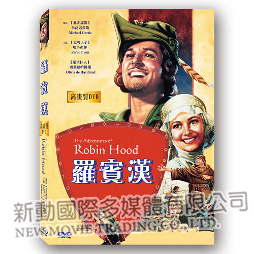 新動國際【羅賓漢 The Adventures of Robin Hood 】(高畫質DVD)