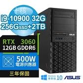 【南紡購物中心】ASUS 華碩 WS720T 商用工作站 i9-10900/32G/256G PCIe+2TB/RTX3060 12G/WIN10專業版