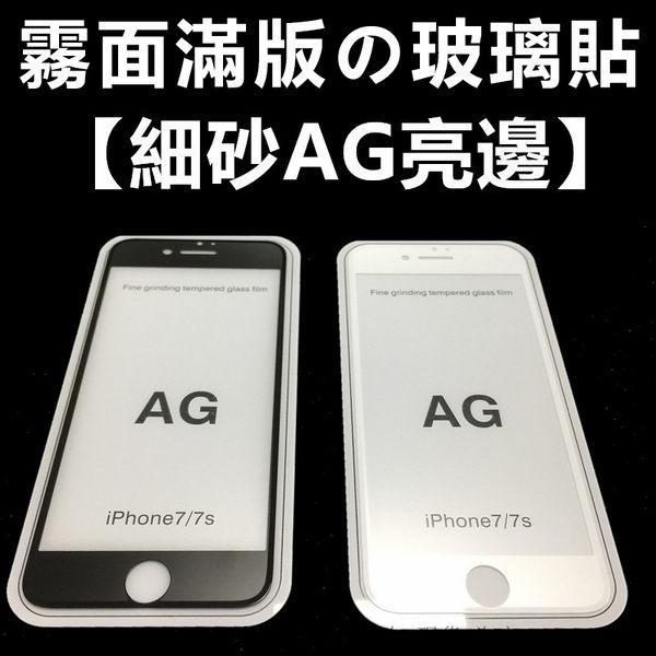 全屏霧面磨砂玻璃貼 蘋果 iPhone 7 6 6s Plus 鋼化膜 i7 i6 細磨砂 全貼合 滿版 9H防爆 螢幕保護貼