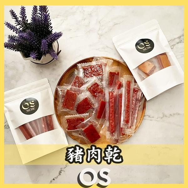 OS 豬肉乾 豬肉條 100g/包 | OS小舖