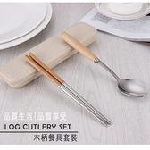 【狐狸跑跑】木質 不鏽鋼湯匙+筷子組  環保筷 環保湯匙 木質手柄 舒適耐用 好握