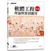 軟體工程理論與實務應用(第五版)