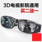 3D眼鏡  3D偏振偏光不閃式reald立體3d眼鏡 電影院專用三d電視通用imax·夏茉生活