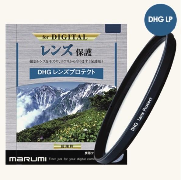 【24期0利率】MARUMI DHG Lens Protect 40.5mm 保護鏡
