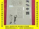 二手書博民逛書店罕見文化中國2019年100期Y313389