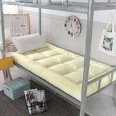 床墊 單人大學生宿舍0.9m床褥子墊被1米1.2寢室上下鋪軟墊90cm【八折搶購】