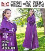 【RainX RX-1103 半開 雨衣 一件式 雨衣 雙側可拉開延展 紫】寬版反光條、可自取