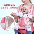 嬰兒背帶腰凳前後兩用多功能新生兒童寶寶橫前抱式小孩抱娃神器坐【小艾新品】