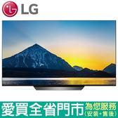 LG_55型最先進OLED_4K智慧連網電視OLED55B8PWA含配送到府+標準安裝【愛買】