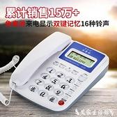 電話機 辦得好電話機家用辦公固定有線座機免電池來電顯示單機電信移動 艾家