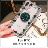 HTC Desire12+ U12+ U11+ U11 EYEs U Ultra U12 Life 手機殼 水晶邊鑽支架